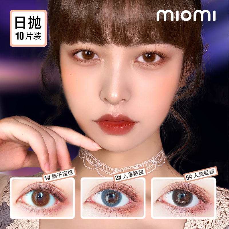 Miomi Miomi cosmetic contact lenses daily disposable female genuine official website size diameter big brand invisible myopia glasses 10 pieces