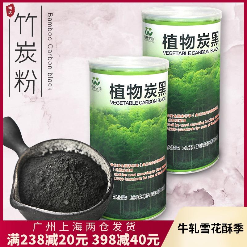 竹炭粉烘培黑植物食用色素炭黑蛋糕竹碳马卡龙天然黑凤梨酥烘焙做,可领取5元天猫优惠券