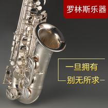 法国罗林斯中音斯萨克斯乐器正品降e调萨克斯风大人演奏级X6中音