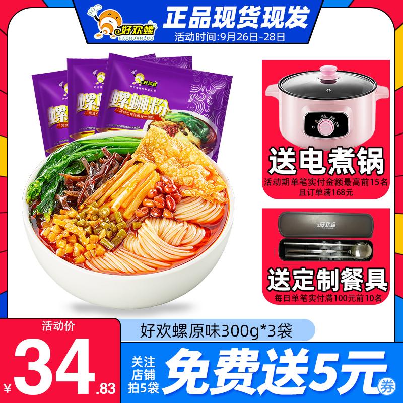 好欢螺螺蛳粉300g官网广西柳州特产螺狮粉正宗整箱螺丝粉速食包邮