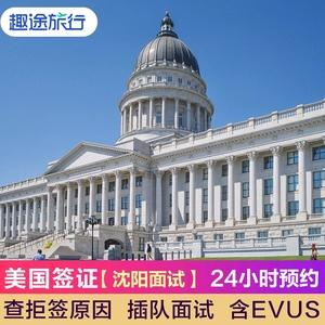 [沈阳面试]美国十年签证个人旅游 赠EVUS