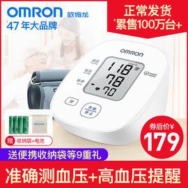 欧姆龙家用老人臂式全自动高精准电子量血压计测量仪器测压表医用图片