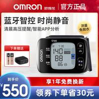 欧姆龙腕式电子血压计T50全自动家用手腕式血压测量仪准确高精准