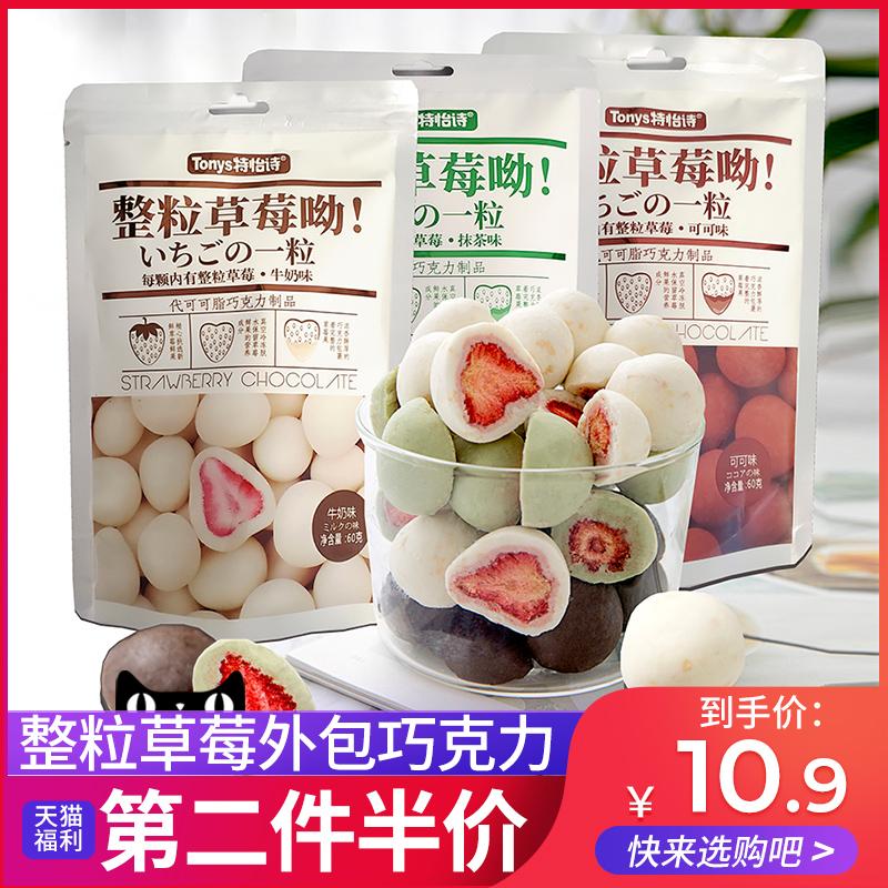 特怡诗整颗冻干草莓夹心抹茶可可牛奶味巧克力球零食(代可可脂)