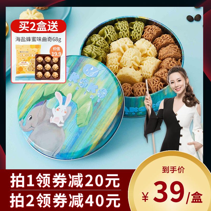 小花160g休闲食品送礼囤货曲奇饼干