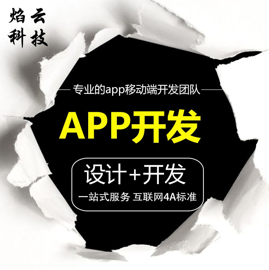 手机app开发制作微商城系统软件安卓苹果ios平台开发定制源码设计