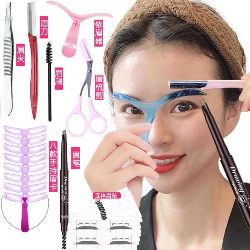 修眉神器初学者女全套画眉卡眉剪修眉刀工具套装懒人眉型模板眉贴图片