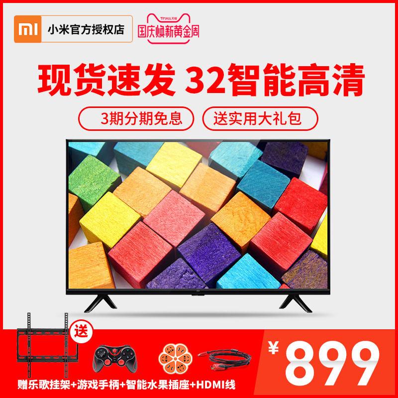 Xiaomi/小米 小米电视4A 32英寸智能网络wifi高清液晶平板电视机