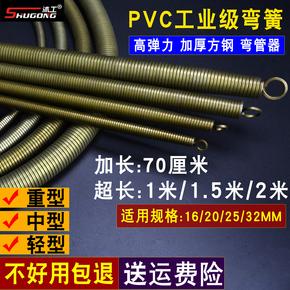 沭工 弯簧 弯管器 弹簧 加长手动电工3分4分6pvc铝塑管穿线管弯黄