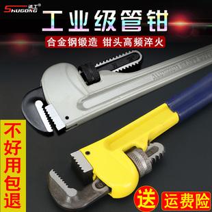沭工多功能重型管钳快速自紧扳手水管钳大小号活动管子钳家用工具