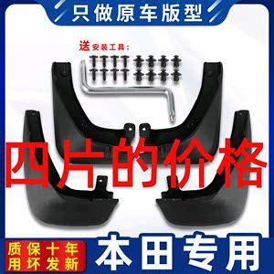 本田雅阁挡泥板专用于03-07款七代7代雅阁汽车改装配件挡泥皮加装