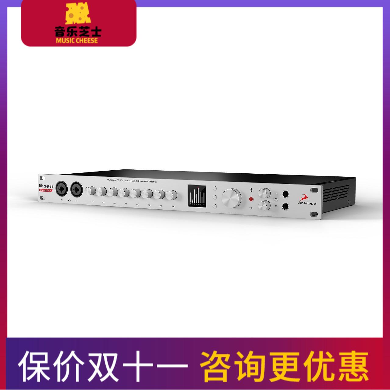 羚羊Discrete 4  8 Synergy Core 4通道 8通道 外置声卡 音频接口