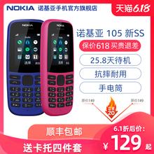 诺基亚105迷你小学生儿童备用超长待机老年手机老人机经典款手机备用官方旗舰店正品官方旗舰店Nokia