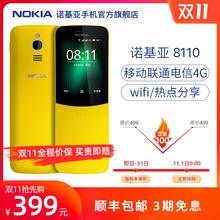 【4G全网通】Nokia/诺基亚 8110 4G 香蕉小手机老年人学生机电信滑盖备用机 网红全新诺基亚手机官方旗舰店