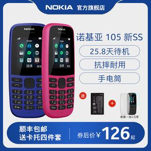 送备用电池 款 Nokia 手机备用官方旗舰店正品 诺基亚105迷你小学生儿童超长待机声音大老年手机老人机经典