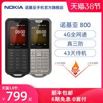 三防功能老人手机4G全网通直板按键超长待机电信老年机军工品质官方旗舰店DS800诺基亚Nokia直降100
