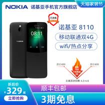 诺基亚81104G香蕉小手机老年人学生机滑盖备用机网红全新诺基亚手机官方旗舰店Nokia3期免息