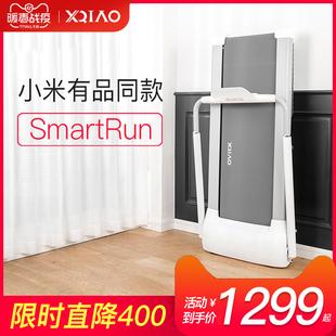 小米有品同款小乔Smartrun跑步机家用小型折叠室内超静音简易走步