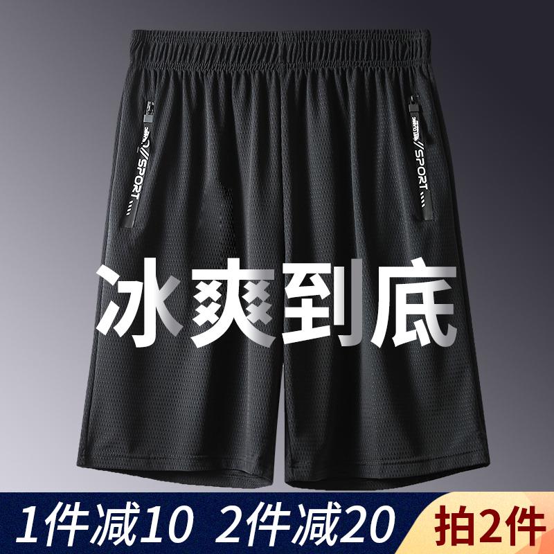 (过期)赢虎旗舰店 运动男夏季透气冰丝五分裤健身短裤 券后39.9元包邮