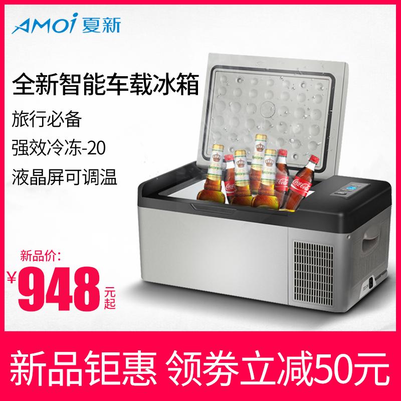 amoi夏新车载冰箱制冷藏车压缩机998.00元包邮