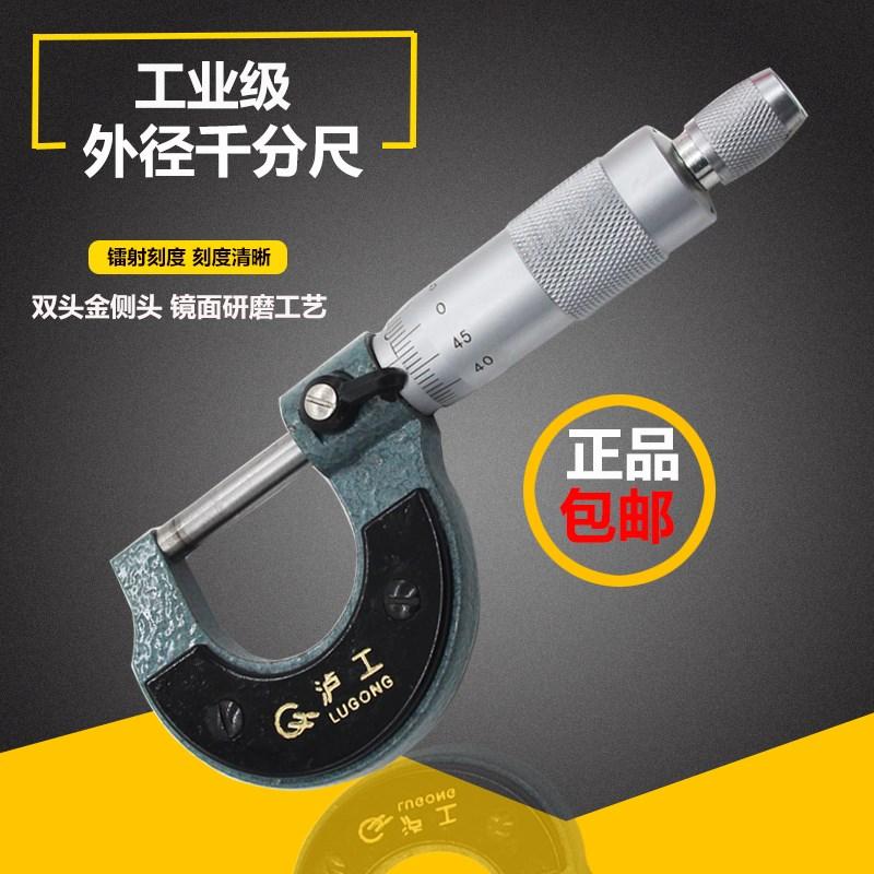 沪工外径千分尺0-25-50-75-100mm高精度0.01螺旋测微仪测微尺测微