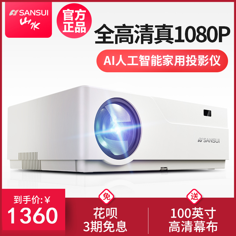 Sansui landscape M26 projector home 1080p HD 4K laser with mobile phone all in one machine throw wall with curtain office intelligent WiFi wireless projector small home theater