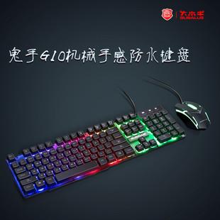 大水牛电竞游戏有线机械键盘鼠标套装女生网吧网咖防水键鼠套装