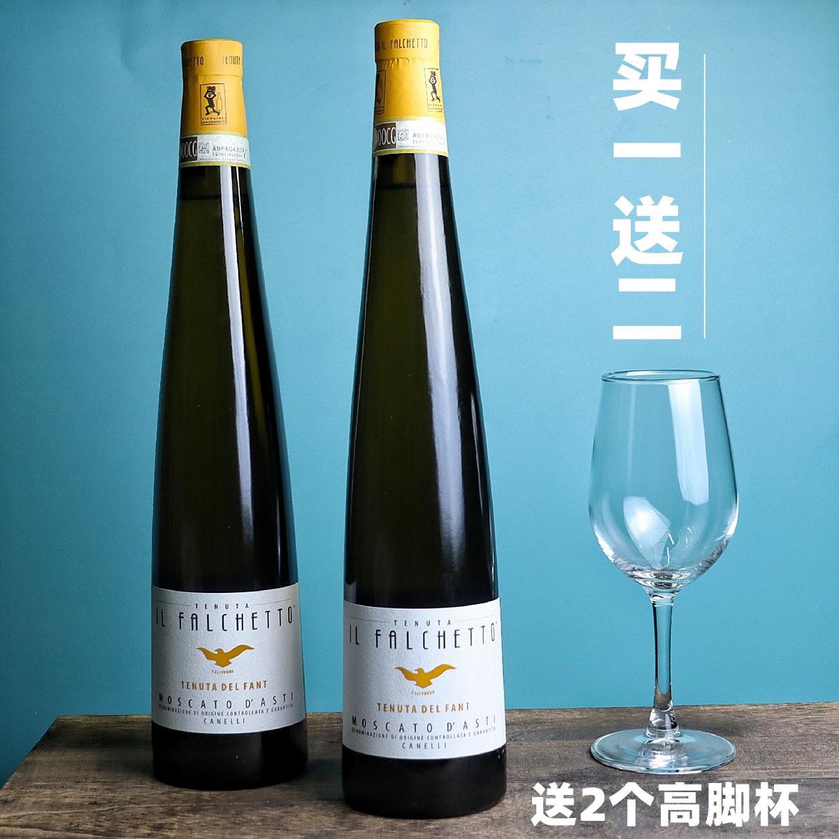 特惠2瓶装#意大利法尔凯特小鹰Asti莫斯卡托阿斯蒂甜起泡白葡萄酒