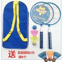 超轻羽毛球拍初学3-12岁儿童小学生正品羽毛球双拍玩具球拍亲子