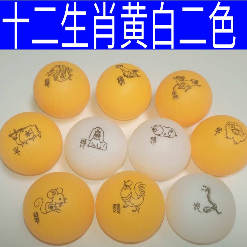 Table tennis in Chinese zodiac, colorful table tennis, lottery, lottery box, 40mm eggs