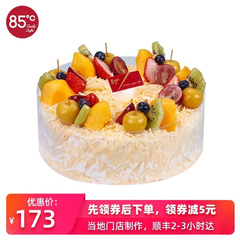 85度C网红创意缤纷生日礼物新鲜水果慕斯蛋糕同城配送全国