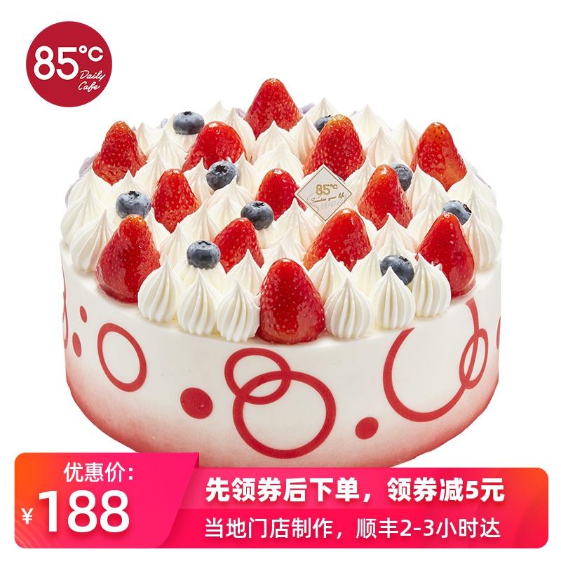 85度C网红创意双莓之恋生日礼物新鲜草莓蓝莓蛋糕同城配送全国