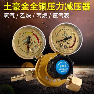 氧气表乙炔表丙烷表氩气表减压器减压阀压力表氧气全铜防震连接阀