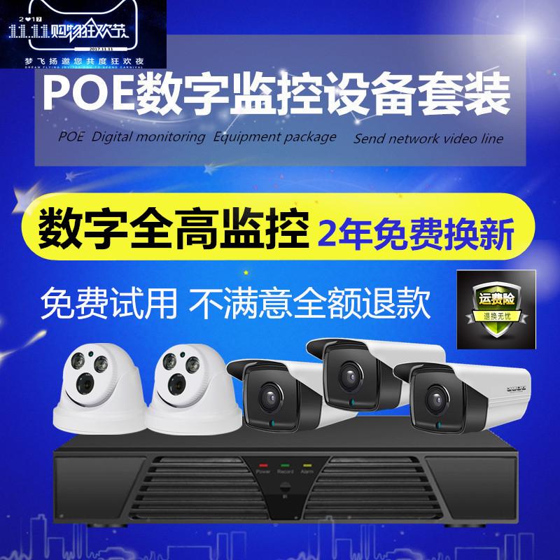 POE цифровой hd сеть монитор оборудование установите 4 8 дорога супермаркеты домой жесткий диск видео wifi мобильный телефон монитор