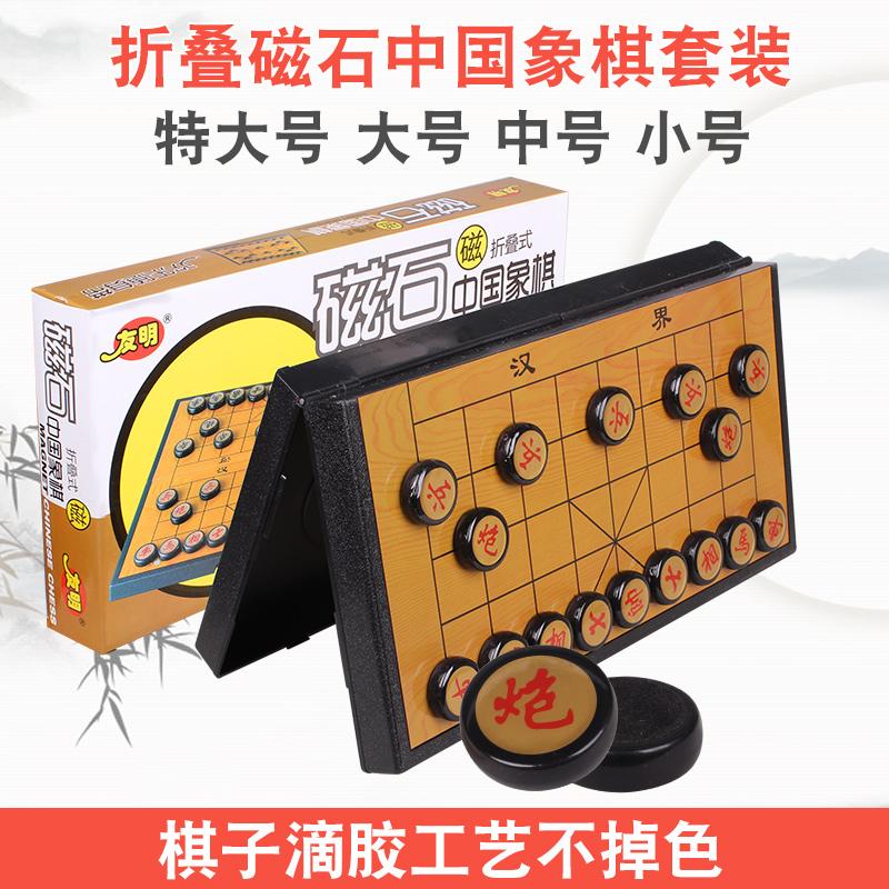 友明大中小号儿童学生磁石折叠中国象棋磁力磁性便携象棋套装包邮