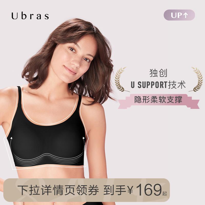 【领券立减20元】ubras无尺码UP软支撑免拆胸垫吊带背心抹胸Ⅳ