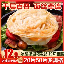 麦乐享正宗台湾风味手抓饼家用煎饼
