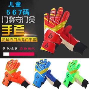 正品儿童守门员手套小学生足球训练比赛龙门手套5 6 7号门将手套
