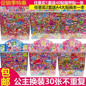 可爱娃娃公主换装贴纸女孩换衣服奖励3D卡通贴纸男孩儿童泡泡贴画