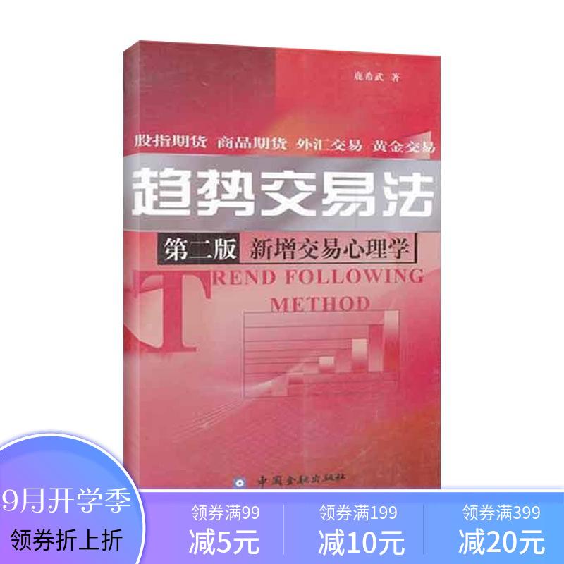 趋势交易法(第2版) 鹿希武 著作 金融经管、励志 新华书店正版图书籍 中国金融出版社