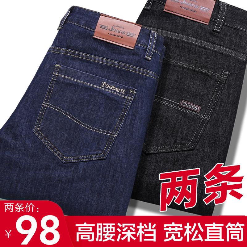 牛仔裤男直筒宽松休闲弹力大码男裤春夏季薄款中年爸爸黑色长裤子