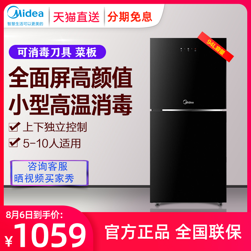 Midea / Midea zld-xc61 shopping mall same type disinfection cabinet household small vertical commercial kitchen chopsticks cupboard