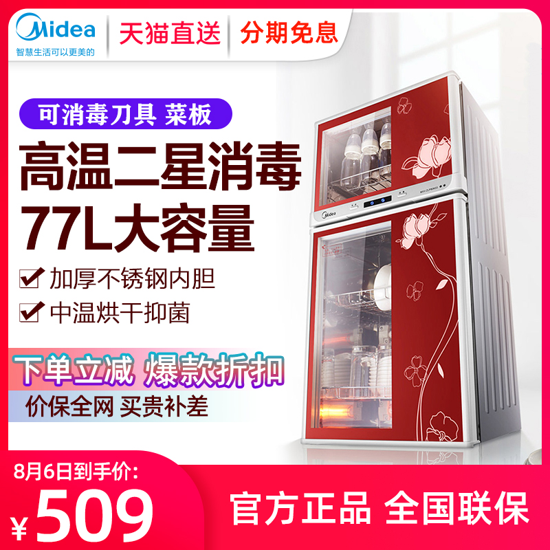Midea / Midea mxv-zlp80k03 disinfection cabinet household small vertical commercial kitchen dishes and chopsticks sterilization