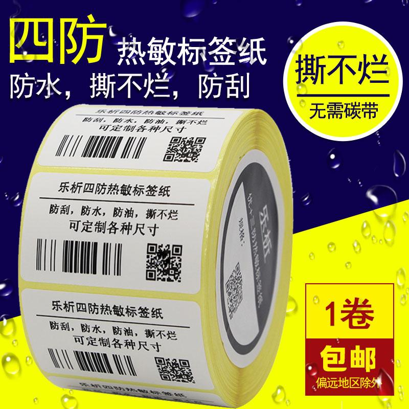 四防热敏纸不干胶打印纸40x30 50 60空白贴纸防水手写撕不烂条码打印机标签纸