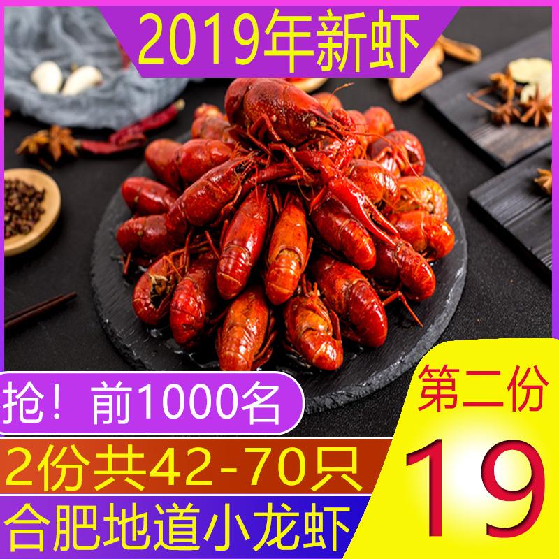 【第二份19元】合肥十三香麻辣蒜蓉小龙虾熟食真空包装海鲜小零食
