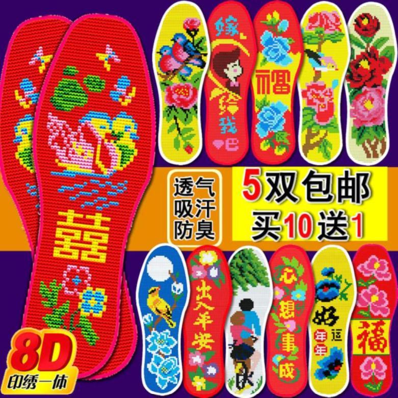 (用1元券)大号码男35-45十字绣绣花款式鞋垫