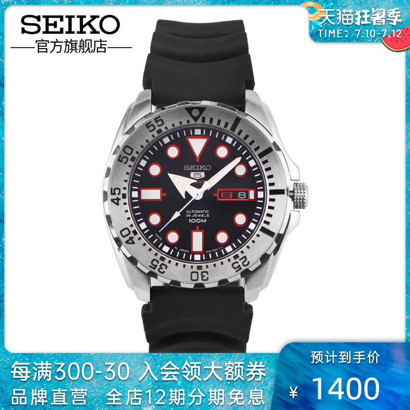 SEIKO Seiko No. 5 Watch Official Website Genuine Japanese Water Ghost Machinery Watch Men's Sports Waterproof Watch SRP601J1