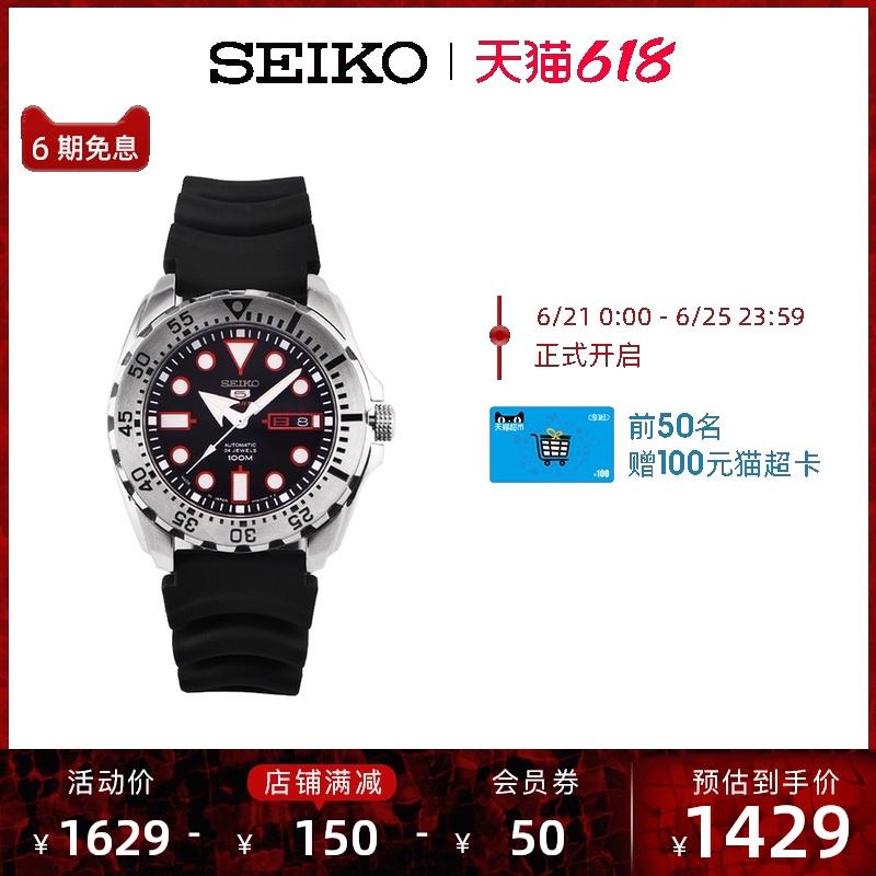 SEIKO精工5号手表官网正品日本水鬼机械表男士运动防水表SRP601J1