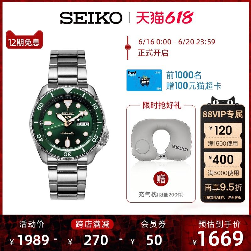 新款SEIKO精工5号官方正品手表男日本绿水鬼机械表运动男表SRPD63
