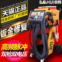 Bai hui sheet Metal repair machine automobile plastic bumper repair plastic machine body SAG repair welding gun meson machine